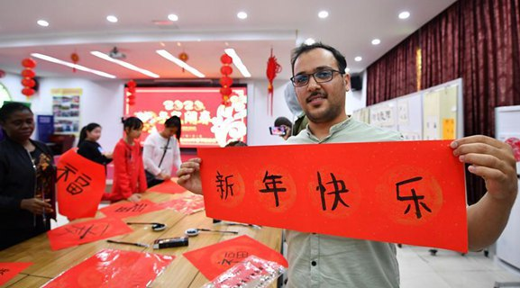Int'l students attend cultural event to greet Lunar New Year in Haikou