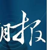 中國經濟月報