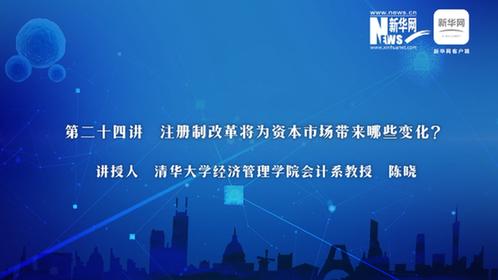 第24期:陳曉談注冊制改革