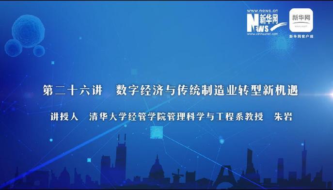第26期:朱岩解讀數字經濟與制造業轉型
