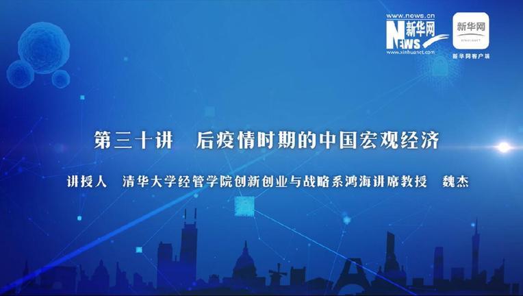 第30期:魏傑講解後疫情時期中國宏觀經濟
