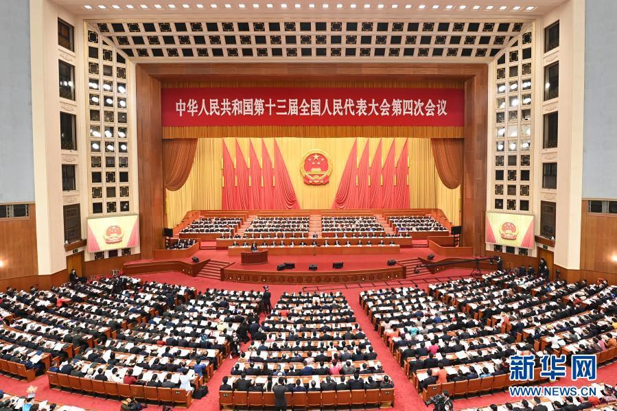 全國人大十三屆四次會議在京開幕 習近平等黨和國家領導人出席