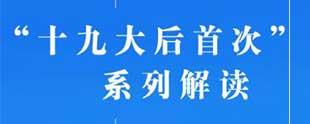 """""""十九大後首次""""係列解讀"""