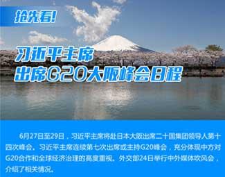 搶先看!習近平主席出席G20大阪峰會日程