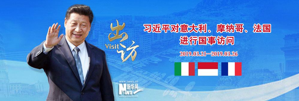 習近平對意大利、摩納哥、法國進行國事訪問