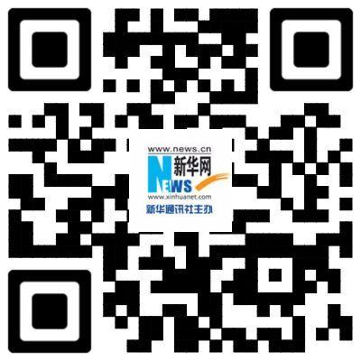 新華網法人微博