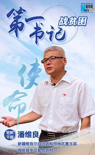 """""""找礦""""書記潘維良"""