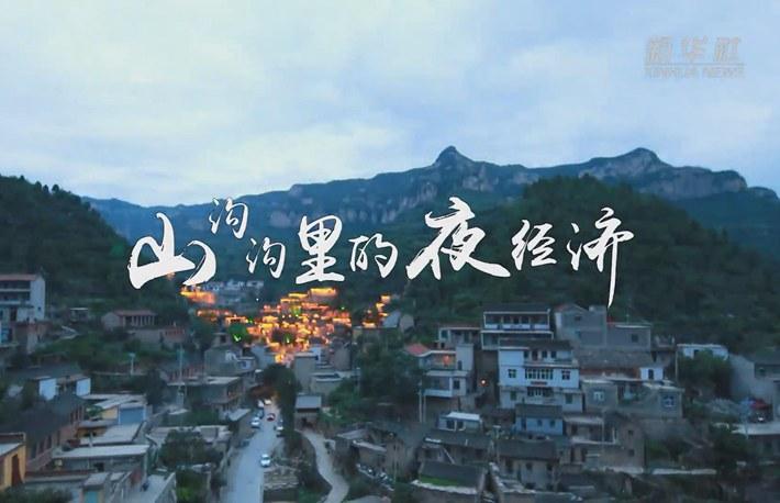 奮鬥的幸福|山溝溝裏的夜經濟