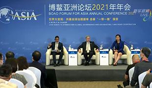 博鰲亞洲論壇分論壇: 數字支付與數字貨幣