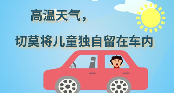 高溫天氣,切莫將兒童獨自留在車內