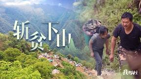 我的村莊|斬貧下山