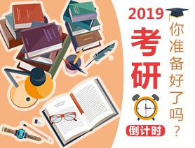 2019考研倒計時!你準備好了嗎?