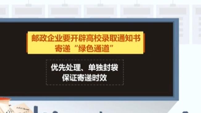 教育部 國家郵政局:杜絕錄取通知書丟失 損毀等情況發生