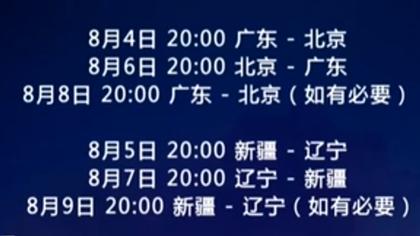 中國男子籃球職業聯賽半決賽賽程(三場兩勝制)