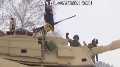 美國:美波完成防務合作談判 駐波美軍增千人