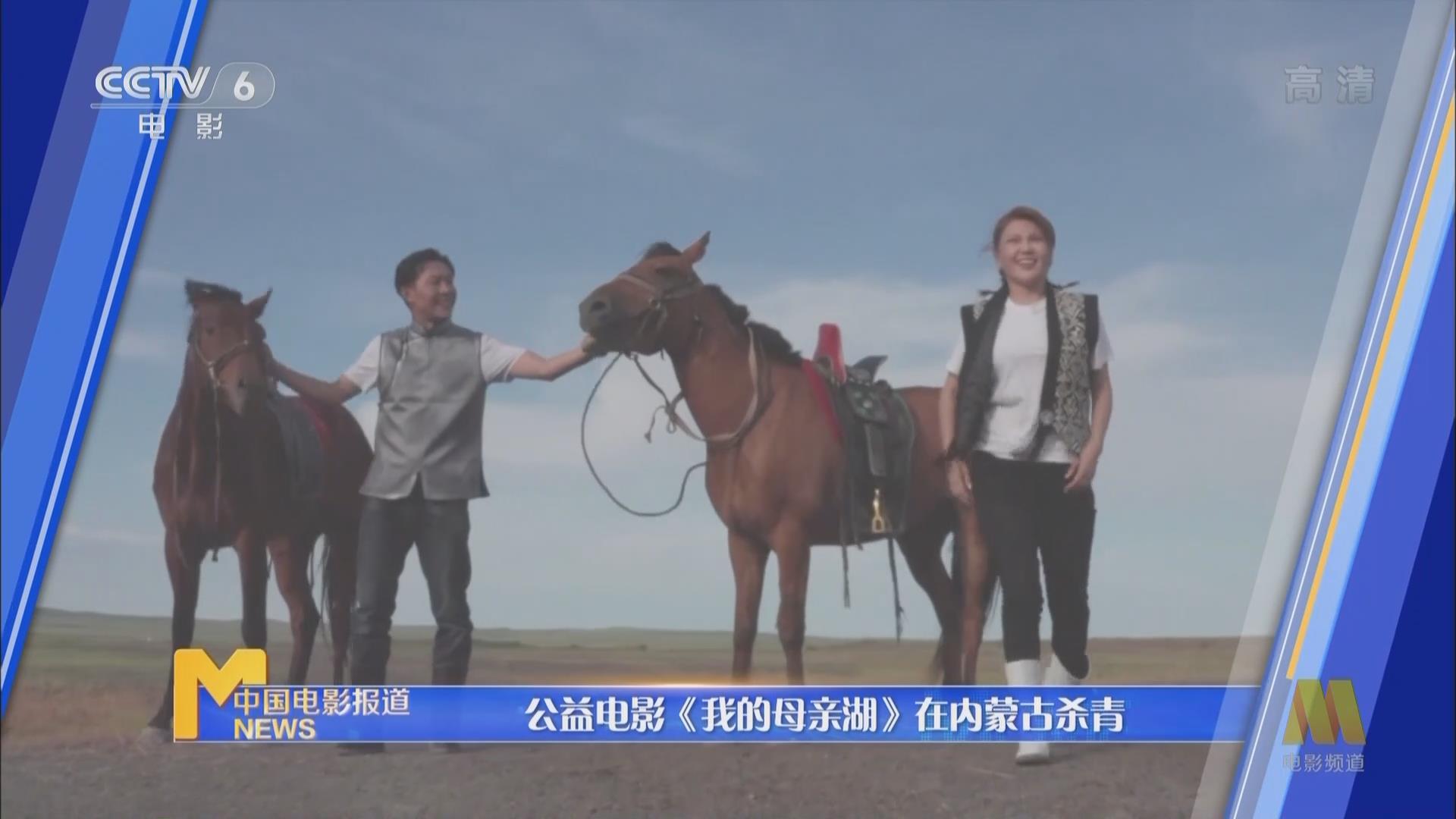 公益電影《我的母親湖》在內蒙古殺青
