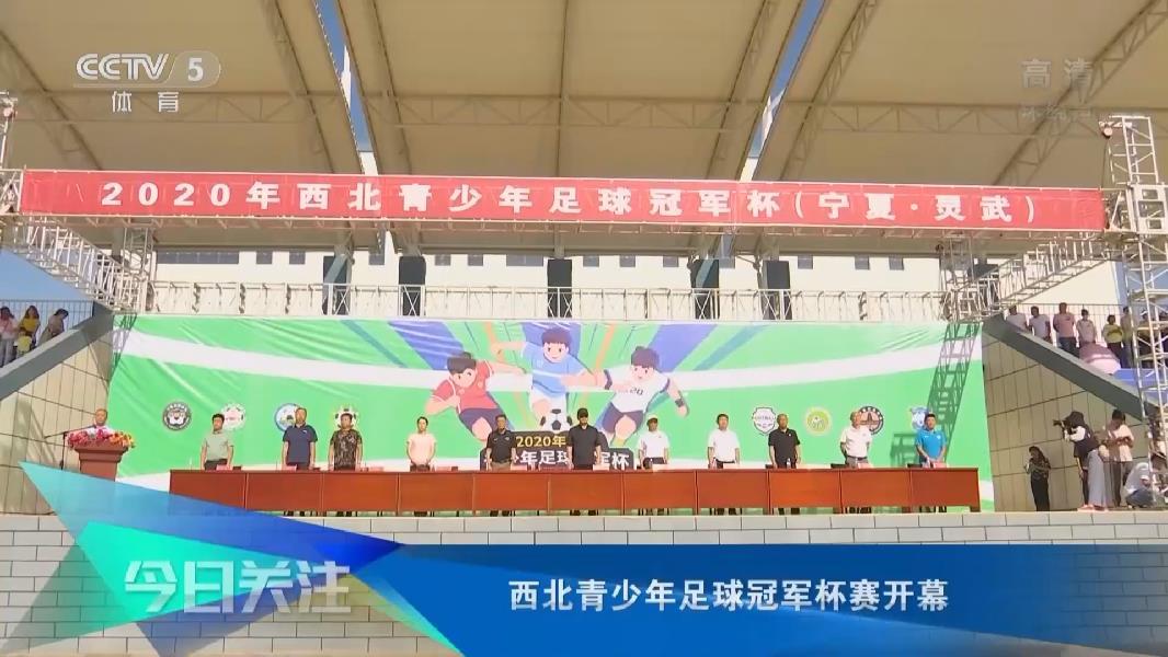 西北青少年足球冠軍杯賽開幕