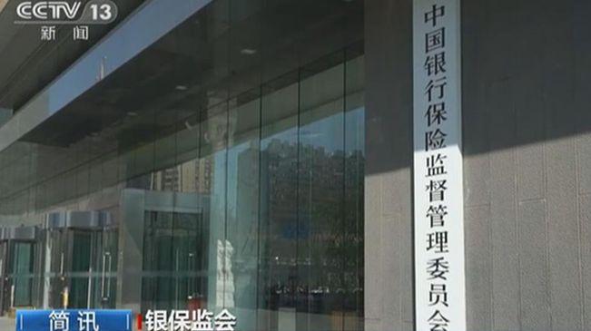 銀保監會:二季度末小微企業貸款余額超40萬億元