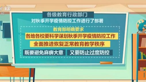 秋季開學時間定了:多舉措確保高校開學安全有序