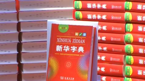 第12版《新華字典》:應用程序和紙質圖書同步發行