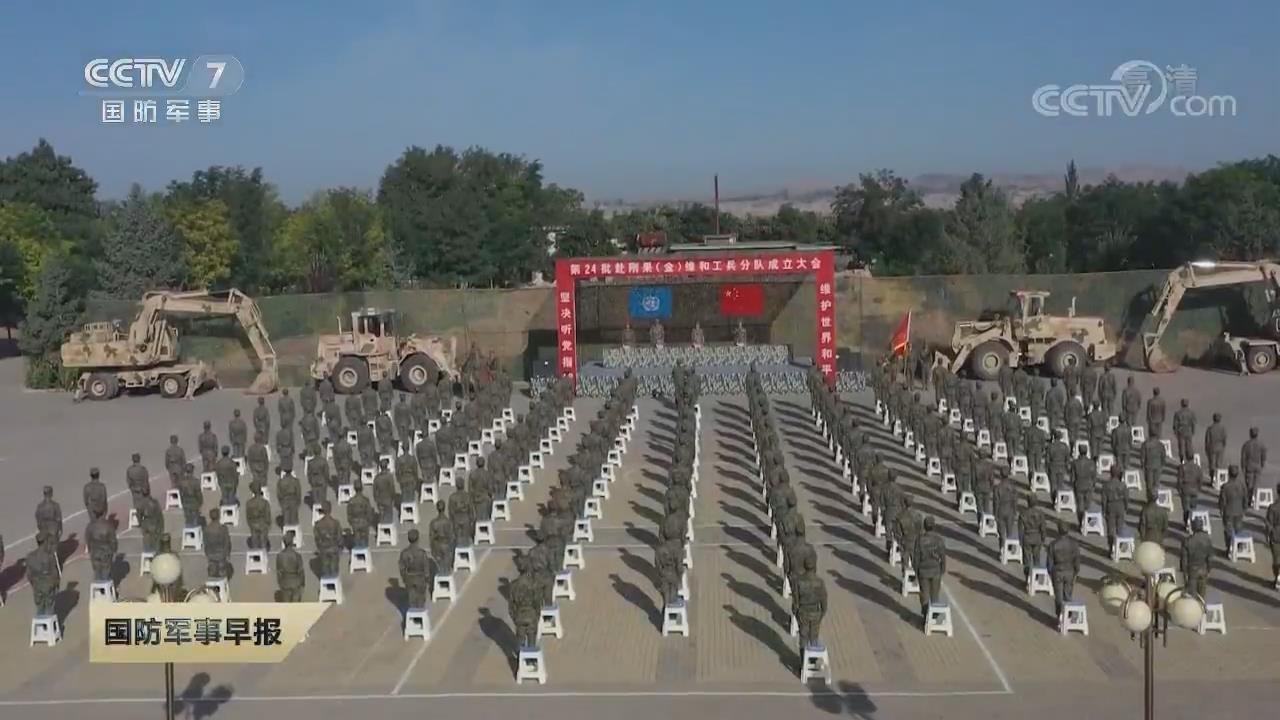 中國第24批赴剛果(金)維和工兵分隊成立