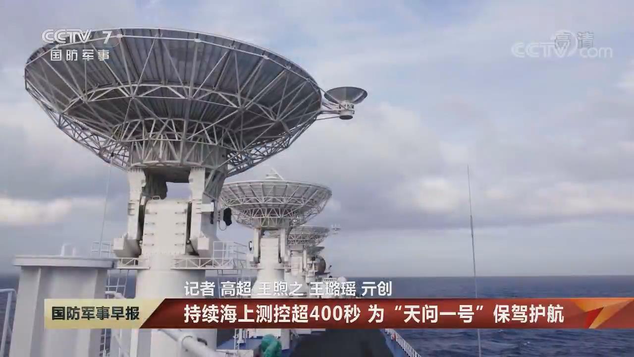 遠望5號船圓滿完成兩項海上測控任務返回母港