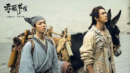 電影《赤狐書生》發布首款預告 定檔今年11月