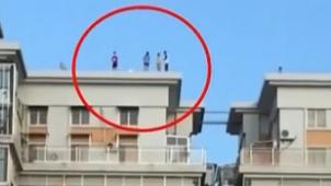 福建:孩子樓頂玩耍 高樓防護莫大意