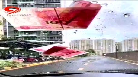 """重慶:空中突然下起20萬的""""鈔票雨"""""""
