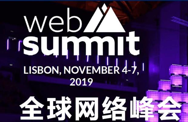 2019全球網絡峰會